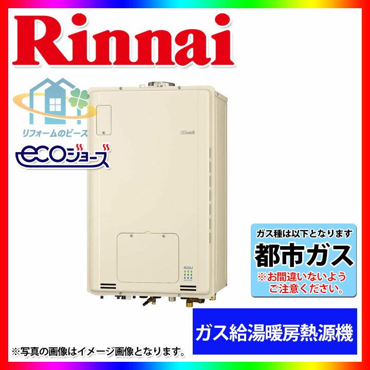 [RUFH-E1615AU2-3(A):13A] リンナイ ガス��給湯暖房用熱�機 16� 都市ガス [北海�沖縄離島除��料無料]