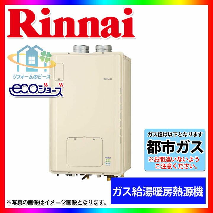 [RUFH-E2405AF(A):13A] リンナイ ガス��給湯暖房用熱�機 24� 都市ガス [北海�沖縄離島除��料無料]