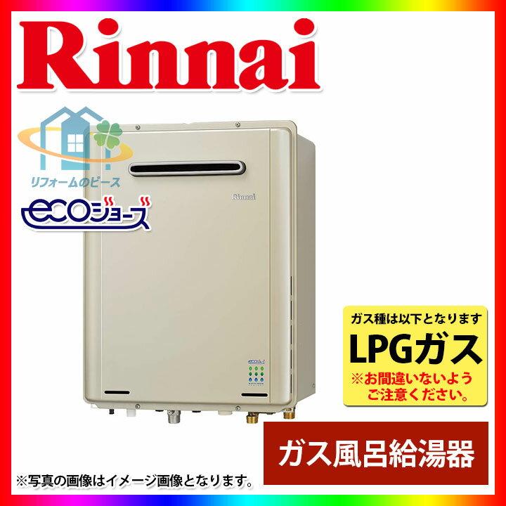 * [RUF-E2405AW(A):LPG] リンナイ ガスふろ給湯器 壁掛け型 前方排気 24号 プロパン [北海道沖縄離島除き送料無料] あす楽