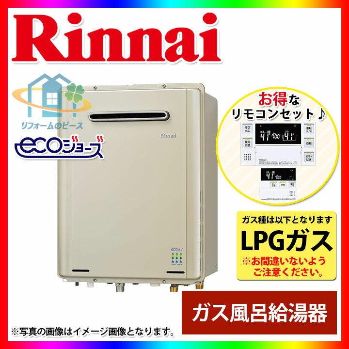 [RUF-E1615SAW(A):LPG+MBC-230V] リンナイ ガスふろ給湯器 設置フリー型 16号 プロパン リモコン付 [北海道沖縄離島除き送料無料]