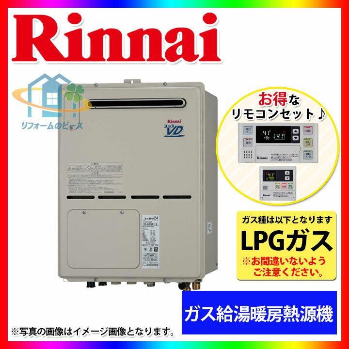 [RVD-A2000AW(A):LPG+MBC-120V] リンナイ ガス給湯暖房用熱源機 給湯・暖房タイプ 20号 プロパン リモコン付 [北海道沖縄離島除き送料無料]