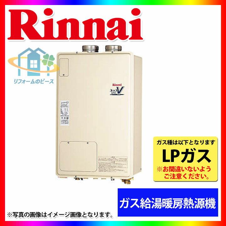 [RUFH-V2403SAFF2-6(B):LPG] リンナイ ガス給湯暖房用熱源機 給湯・ふろ・暖房タイプ 24号 プロパン [北海道沖縄離島除き送料無料]