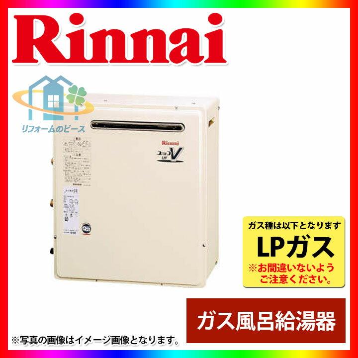[RUF-A2003AG(A):LPG] リンナイ ガスふろ給湯器 設置フリー型 20号 プロパン [北海道沖縄離島除き送料無料]