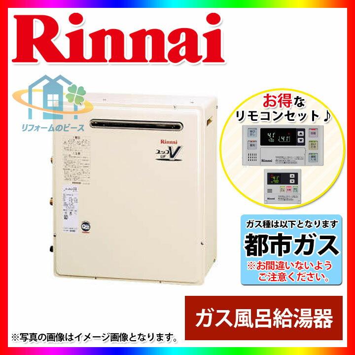 [RUF-A2003AG(A):13A+MBC-120V] リンナイ ガスふろ給湯器 設置フリー型 20号 都市ガス リモコン付 [北海道沖縄離島除き送料無料]