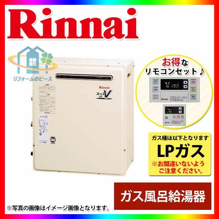[RUF-A2400SAG(A):LPG+MBC-120V] リンナイ ガスふろ給湯器 設置フリー型 24号 プロパン リモコン付 [北海道沖縄離島除き送料無料]