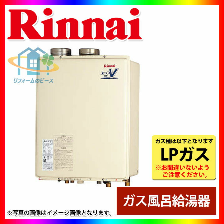 [RUF-V2005SAFF(B):LPG] リンナイ ガスふろ給湯器 FF方式・屋内壁掛型(上方給排気) 20号 プロパン [北海道沖縄離島除き送料無料]