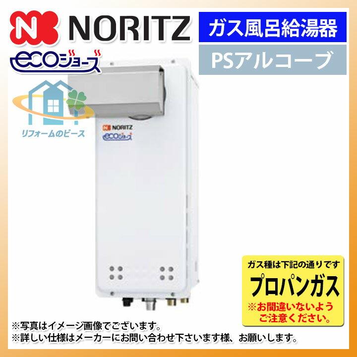 ★[GT-CV2063AWX-L BL:LPG] ノーリツ ガス��給湯器 スリムタイプ プロパン �方排気 20� フルオート [�件付�料無料]