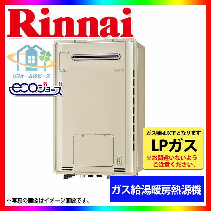 [RUFH-E2406SAW2-1(A):LPG] リンナイ ガス��給湯暖房用熱�機 24� プロパン [北海�沖縄離島除��料無料]