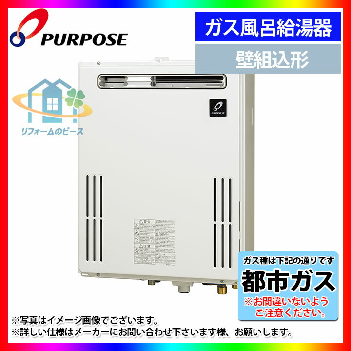 ★[GX-2000AC-1:13A] パーパス ガス��給湯器 都市ガス �方排気 20� オート [�件付�料無料]