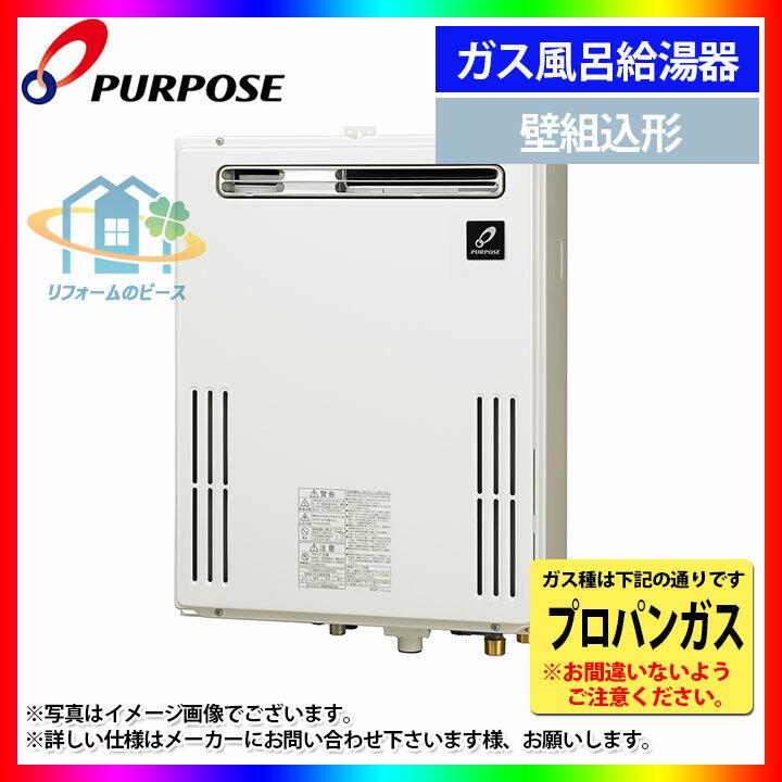 ★[GX-2000AC-1:LPG] パーパス ガス��給湯器 プロパン �方排気 20� オート [�件付�料無料]