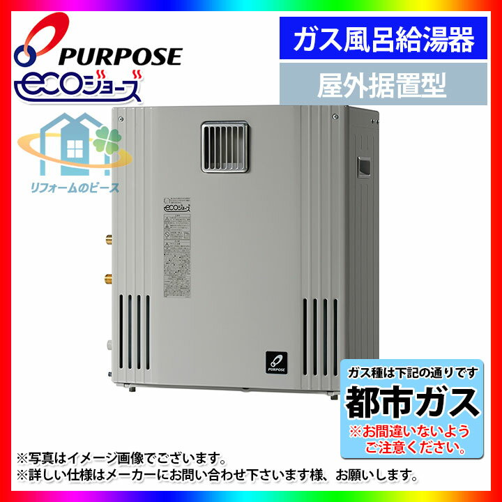 ★[GN-H2400ZR:13A] パーパス ガス��給湯器 都市ガス �方排気 24� フルオート [�件付�料無料]