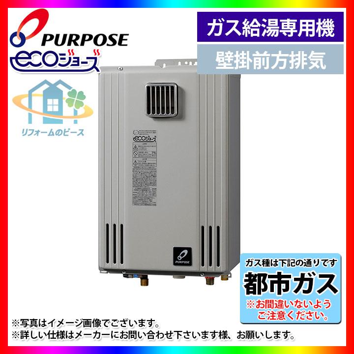 ★[GS-H1600W-1:13A] パーパス ガス給湯器 都市ガス PS標準兼用 �方排気 16� 給湯専用 [�件付�料無料]