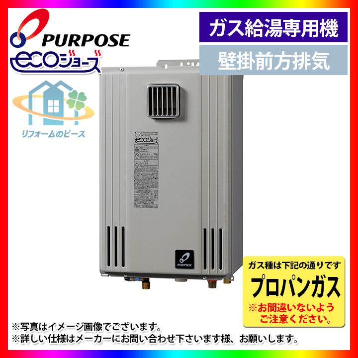 ★[GS-H1600W-1:LPG] パーパス ガス給湯器 プロパン PS標準兼用 �方排気 16� 給湯専用 [�件付�料無料]