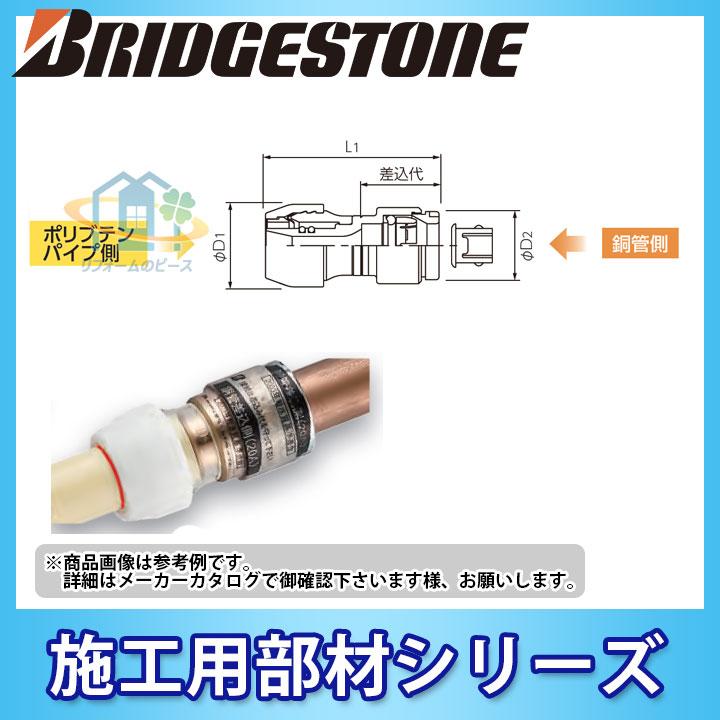 [NCH13JX20A_10個] ブリジストン 水道部材 異種管変換継手 銅管変換継手 10個入