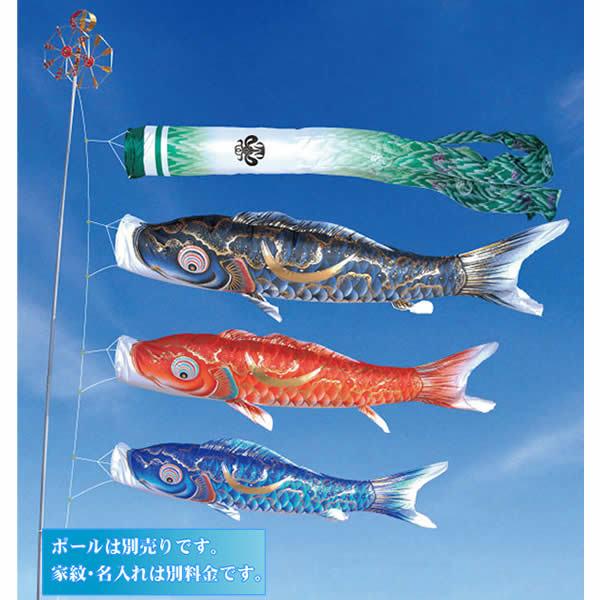【送料無料】徳永鯉のぼり 豪鯉セット3m 6点 こいのぼり 五月 皐月 5月 こどもの日
