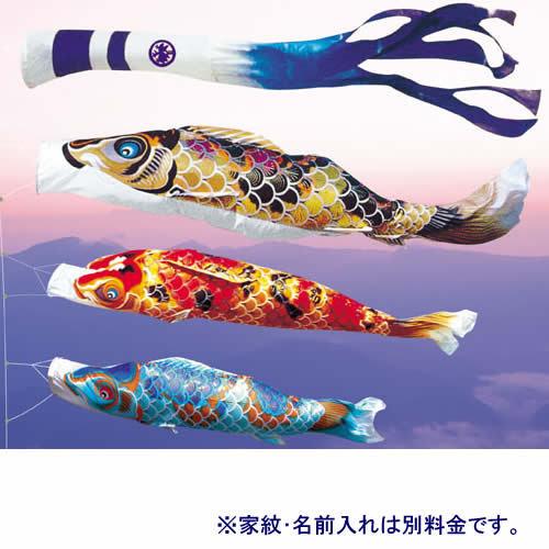 【送料無料】徳永鯉のぼり 京錦ロイヤルセット1.5m こいのぼり 五月 皐月 5月 こどもの日