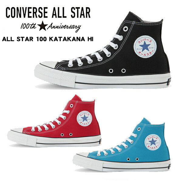 オールスター生誕100周年記念モデル コンバース オールスター100 カタカナ メンズ レディース スニーカー CONVERSE ALL STAR KATAKANA HI