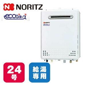【送料無料】ノーリツ 給湯器エコジョーズ  設置フリー 屋外壁掛用 給湯専用24号【リモコン別売】