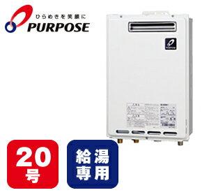 【送料無料】パーパスpurpose 20号給湯器 給湯専用 屋外壁掛用【リモコン別売】