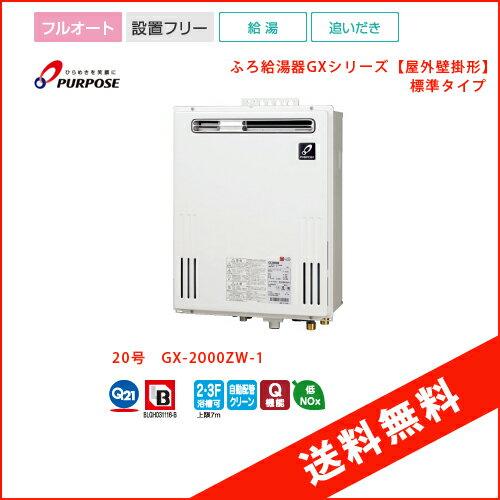 【送料無料】パーパスpurpose  給湯器標準(追い焚き付き)設置フリーGX 屋外壁掛用 フルオート20号【リモコン別売】