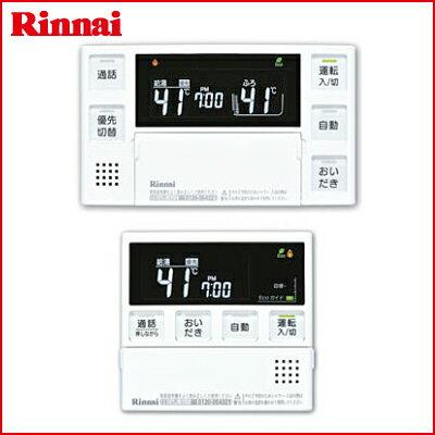 【送料無料】リンナイ インターホンリモコン 浴室台所リモコンセット 220VCシリーズ