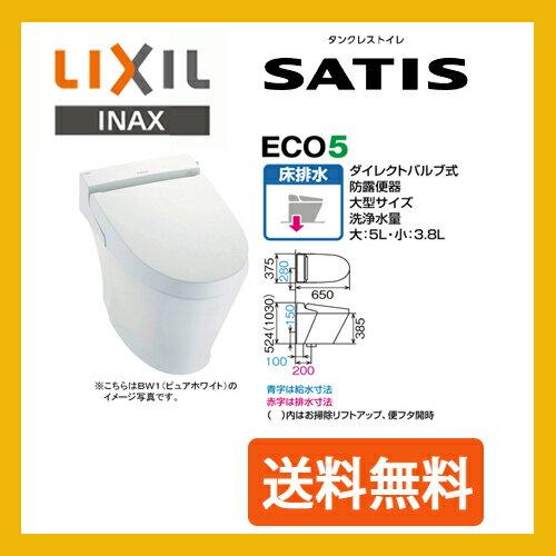 LIXIL INAX サティスSタイプ ECO5 床排水 便器部【YHBC-S20S】 機能部【DV-S625】寒冷地・ヒーター付便器・水抜併用方式 グレードS5・排水芯:200mm・ブースター付