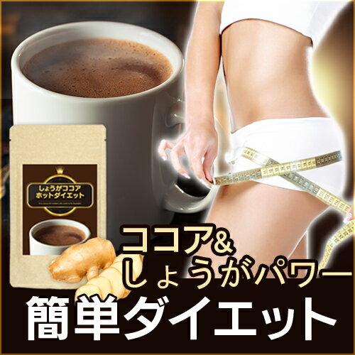 【ポイント2倍】【送料無料】お得な6個セット しょうがココア ホットダイエット 160g 大豆、乳、グルテンフリー