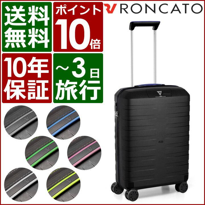 ロンカート RONCATO スーツケース 5513 51cm BOX 【 ボックス 】【 キャリーケース ハードキャリー TSAロック搭載 機内持ち込み可 イタリア製 10年保証 】【即日発送】