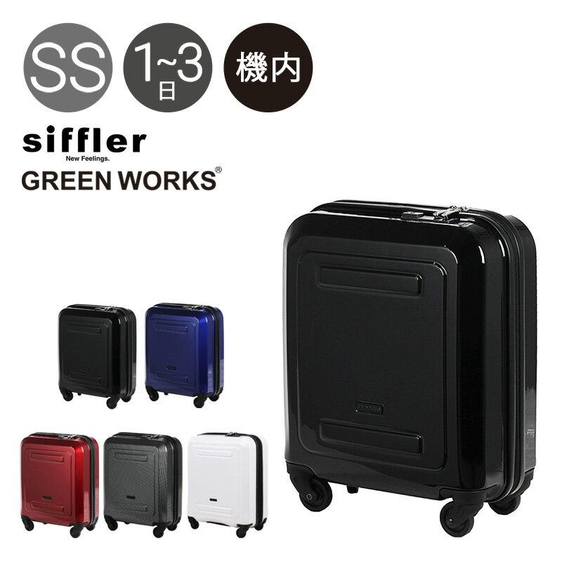 シフレ SIFFLER スーツケース B5891T-39 39cm GREEN WORKS 【 キャリーケース ハードキャリー 1年保証 LCC機内持ち込み可能 コインロッカー対応 】