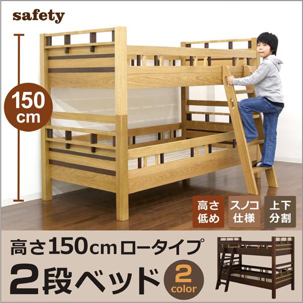 ロータイプ 高さ150cm 2段ベッド 二段ベッド 本体 ベット シングル すのこベッド 上下分割 子供 コンパクト 階段付き シンプル 北欧 モダン 木製 送料無料
