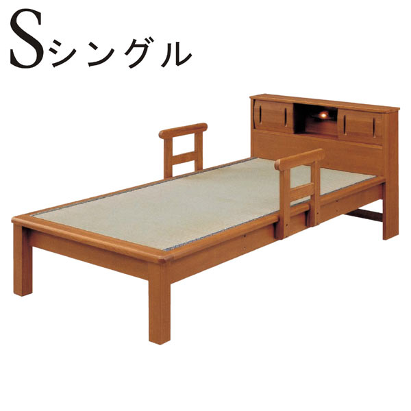 ベッド ベット シングルベッド 畳ベッド 宮付き ライト付き 手摺り付き モダン 和モダン 和風 木製 送料無料