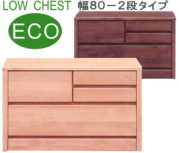 チェスト タンス ローチェスト 幅80cm 2段 低ホルマリン ECO仕様 シンプル ナチュラル 2色対応 木製 アルダー材 完成品 日本製 送料無料 【ティアラシリーズ】