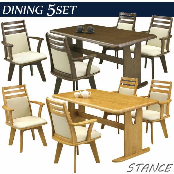 ダイニングテーブルセット 5点セット 4人掛け 135テーブル 135×80 長方形 角 回転椅子 肘付き シンプル 北欧 ナチュラル モダン スタイリッシュ シック コンパクト 木製 送料無料