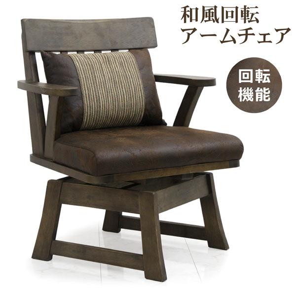 和風 チェア ダイニングチェア 肘付 単体 回転タイプ フェイクレザー PU 無垢材 天然木 ビンテージ調 食卓椅子 椅子 イス いす 和モダン