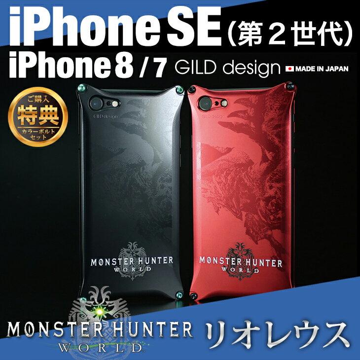 ギルドデザイン iPhone8 iPhone7 MONSTER HUNTER:WORLD モンスターハンター ソリッド アルミ スマホ ケース カバー アイフォン8 日本製 ギルドデザイン
