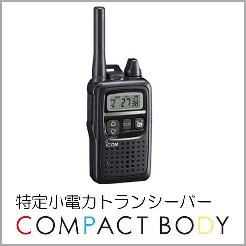特定小電力トランシーバーCOMPACT BODY(ブラック)[IC-4300B]