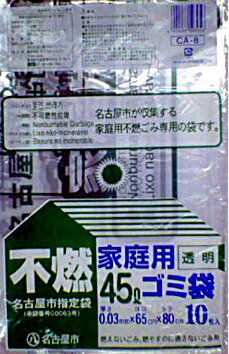 【送料無料】【ケース販売】名古屋市指定ごみ袋(CA-8) 家庭用 不燃ごみ用 45L 10枚入×60冊