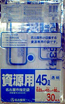 【送料無料】【ケース販売】名古屋市指定ごみ袋(CA-30) 家庭用 資源ごみ用 45L 30枚入×20冊