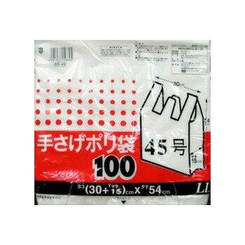 【送料無料】【ケース販売】手さげポリ袋LL(半透明) 100枚入×20冊(SB-45)