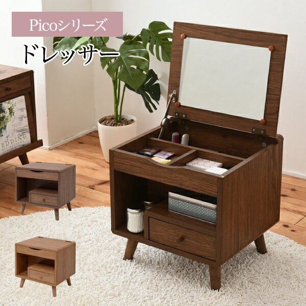 【送料無料・メーカー直送】Pico series dresser(※代金引換不可)