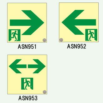 【送料無料】A級高輝度蓄光通路誘導標識 [認定マーク付き] 150mm角