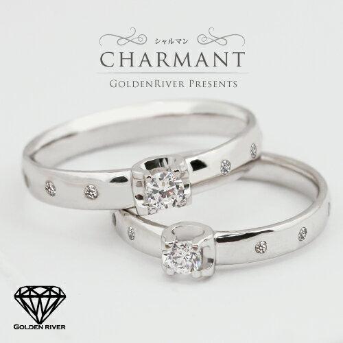【送料無料】シャルマン- ダイヤモンド リング ペアリング 【ブライダル】【プロポーズ】