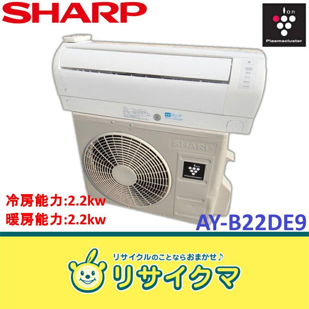 【中古】M▲シャープ ルームエアコン 2012年 2.2kw ~8畳 取付可 AY-B22DE9 (07609)
