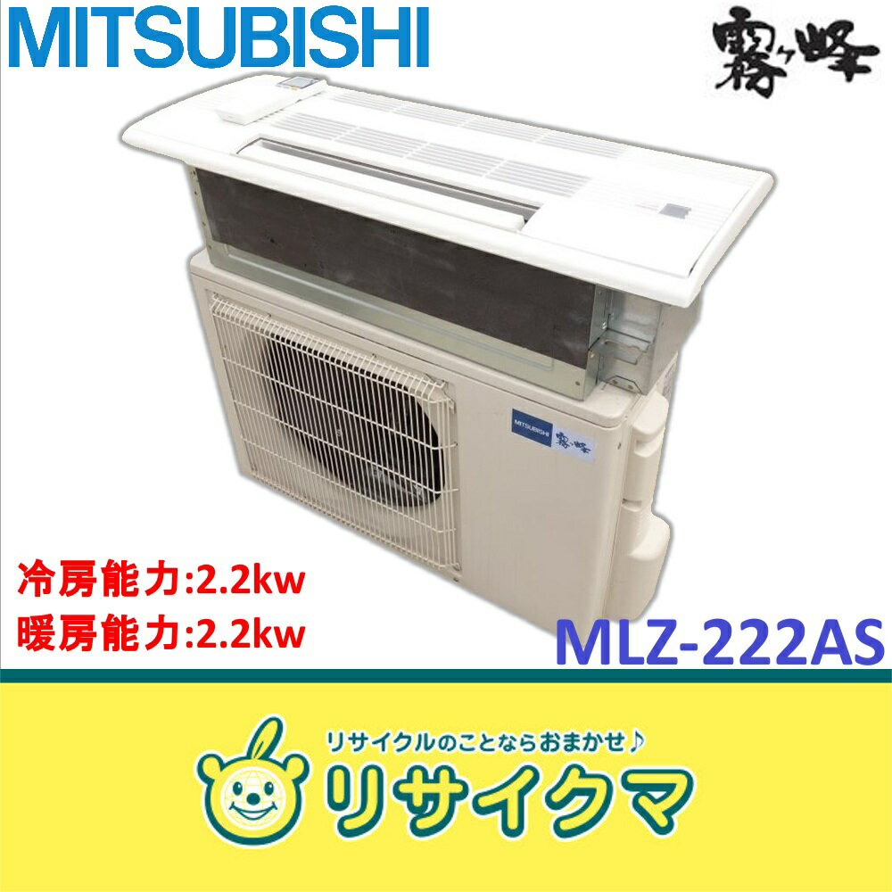【中古】M▽三菱 ルームエアコン 2013年 2.2kw ~8畳 天カセ 1方向 MLZ-222AS (07525)