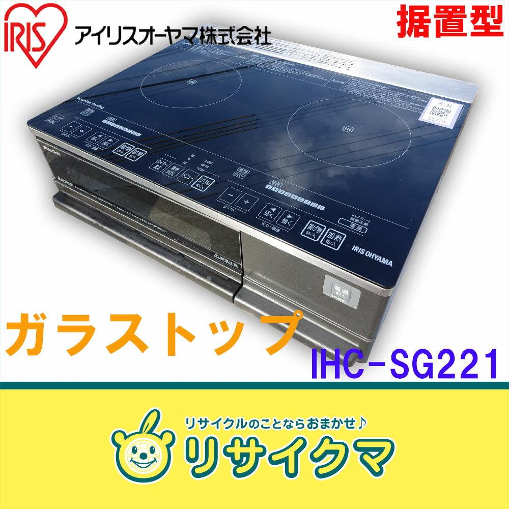 【中古】M▽アイリスオーヤマ IHコンロ IHクッキングヒーター 2014年 ガラストップ 据置型 ブラック IHC-SG221 (06770)