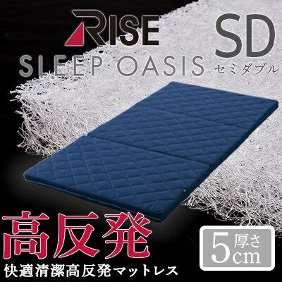 スリープオアシス 高反発ファイバーマットレス V02 セミダブルサイズ 三つ折りタイプ 厚さ5cm ライズTOKYOの高反発マットレス
