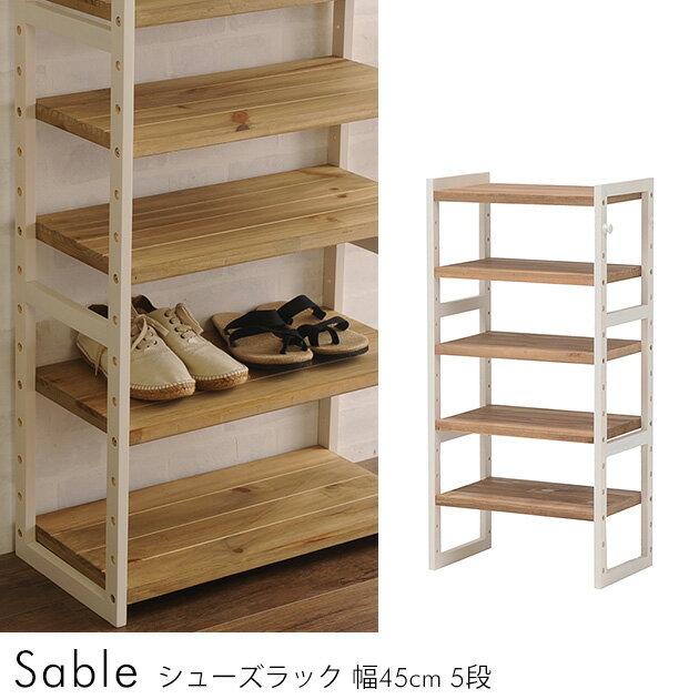 Sable シューズラック 幅45cm 5段 【ノベルティ対象外】  シューズラック 木製 幅45cm 靴 収納 下駄箱 玄関 ラック 棚 おしゃれ