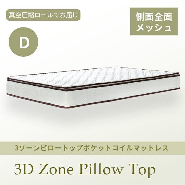 3ゾーンピロートップポケットコイルマットレスダブルサイズ