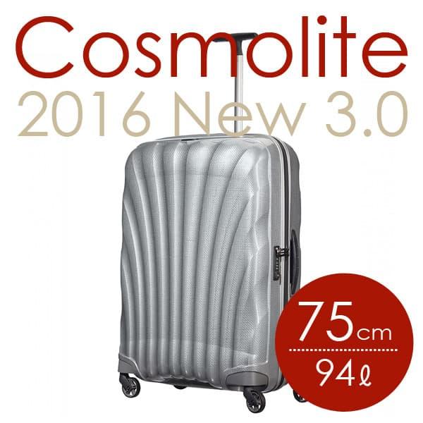 サムソナイト コスモライト3.0 スピナー 75cm シルバー Samsonite Cosmolite 3.0 Spinner V22-25-304 94L