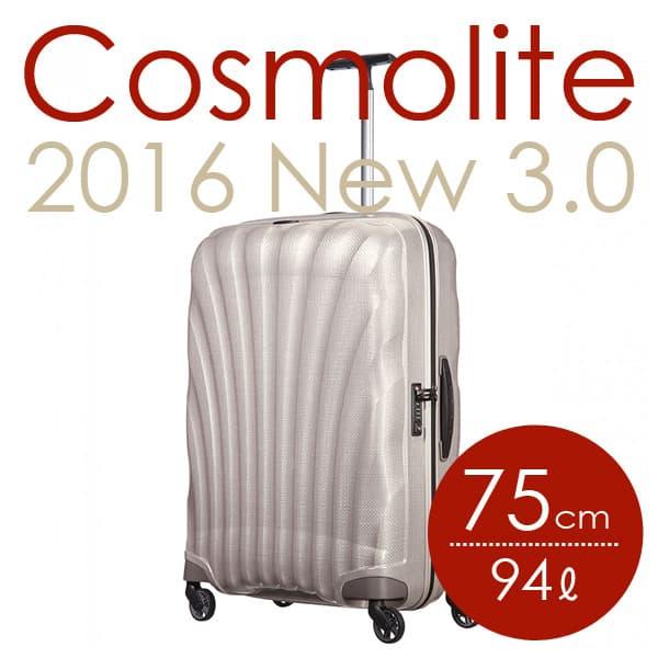 サムソナイト コスモライト3.0 スピナー 75cm パール Samsonite Cosmolite 3.0 Spinner V22-15-304 94L